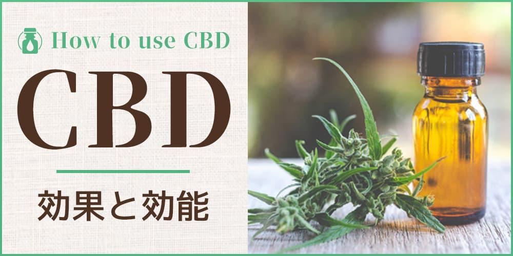 CBDの効果と効能説明