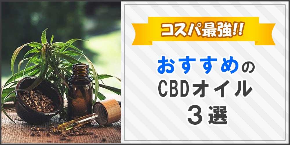 コスパ最強!!おすすめCBDオイル3選
